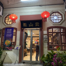 Image of Yun Shan Ge Vegetarian House